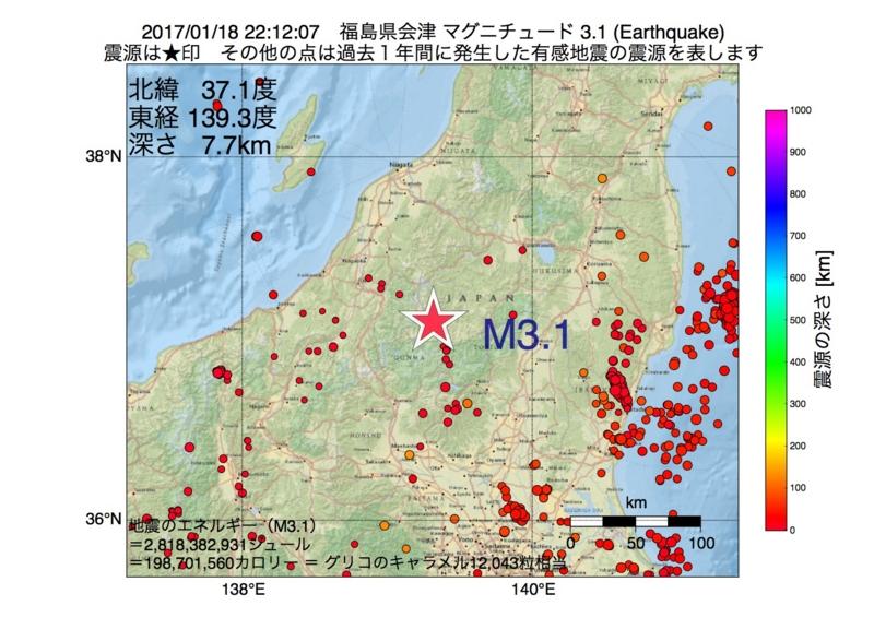 地震震源マップ:2017年01月18日 22時12分 福島県会津 M3.1