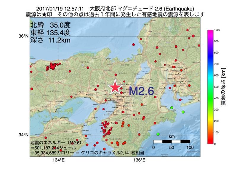 地震震源マップ:2017年01月19日 12時57分 大阪府北部 M2.6
