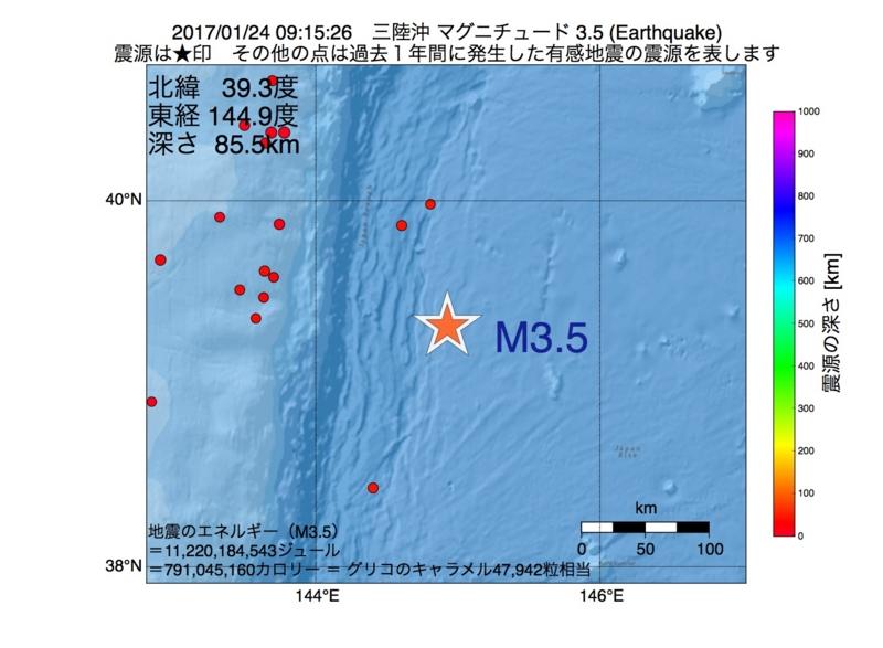 地震震源マップ:2017年01月24日 09時15分 三陸沖 M3.5