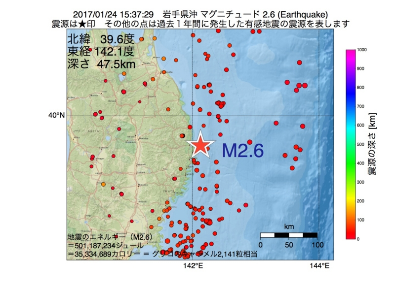 地震震源マップ:2017年01月24日 15時37分 岩手県沖 M2.6