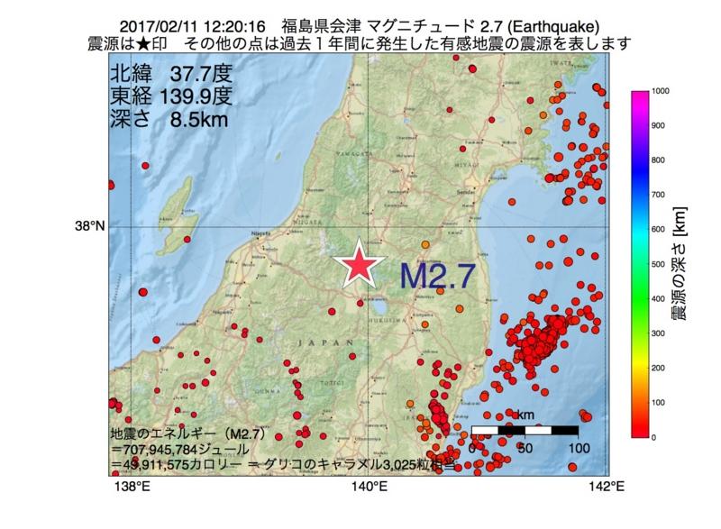 地震震源マップ:2017年02月11日 12時20分 福島県会津 M2.7