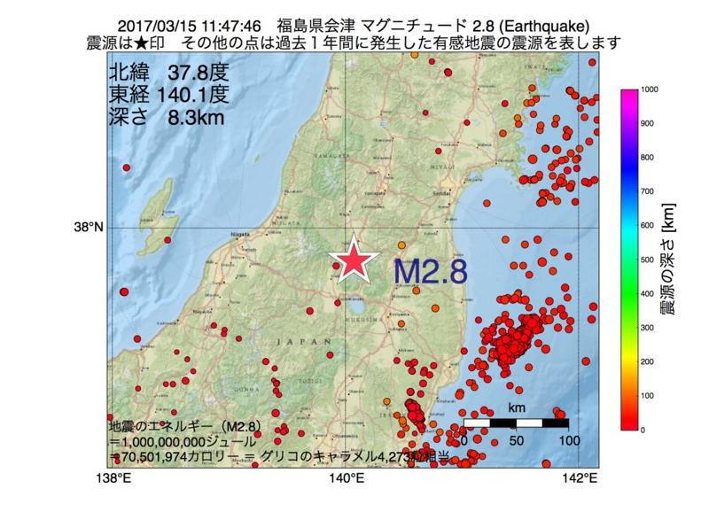 地震震源マップ:2017年03月15日 11時47分 福島県会津 M2.8