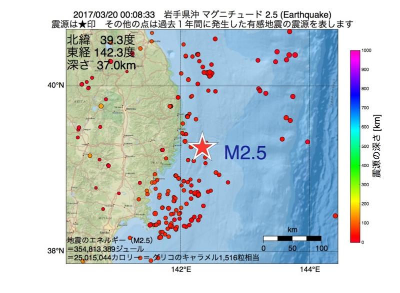 地震震源マップ:2017年03月20日 00時08分 岩手県沖 M2.5