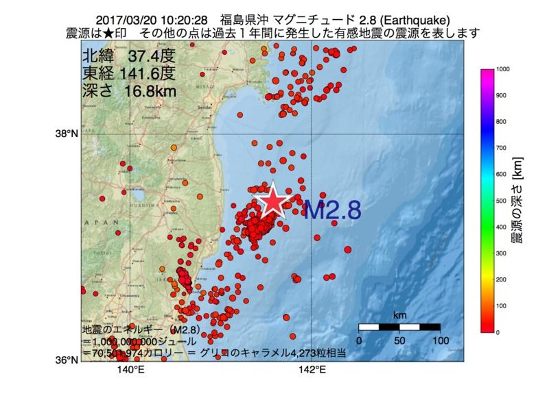 地震震源マップ:2017年03月20日 10時20分 福島県沖 M2.8