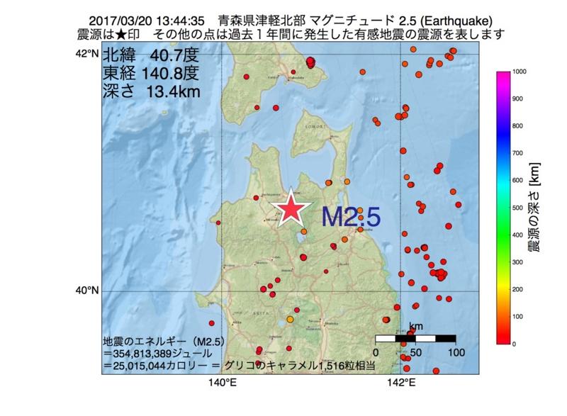 地震震源マップ:2017年03月20日 13時44分 青森県津軽北部 M2.5