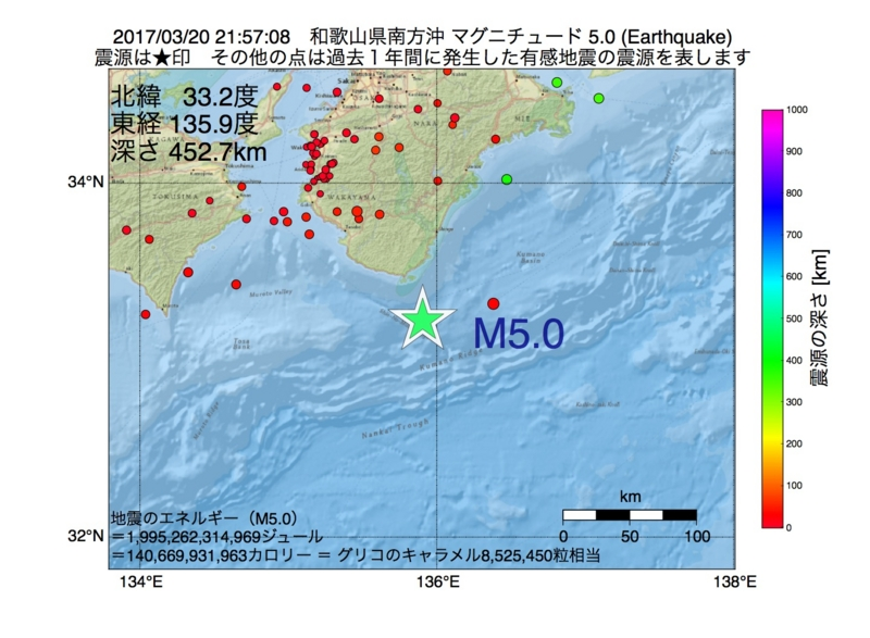 地震震源マップ:2017年03月20日 21時57分 和歌山県南方沖 M5.0