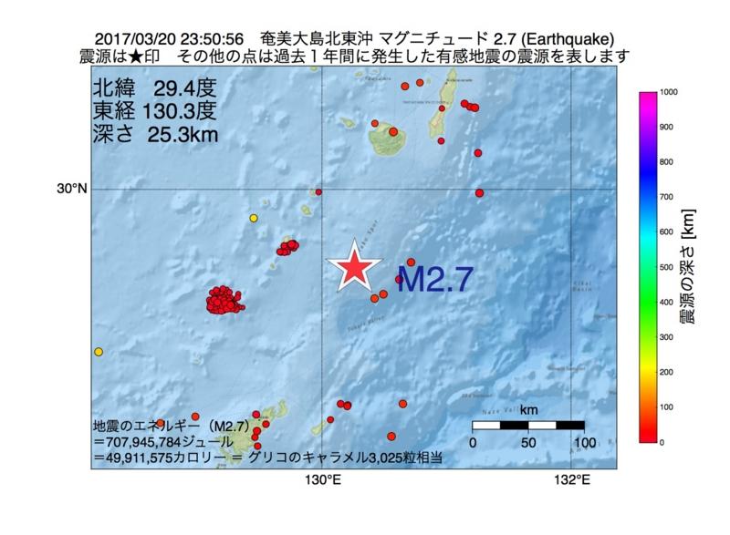 地震震源マップ:2017年03月20日 23時50分 奄美大島北東沖 M2.7