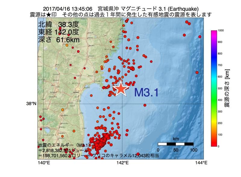 地震震源マップ:2017年04月16日 13時45分 宮城県沖 M3.1