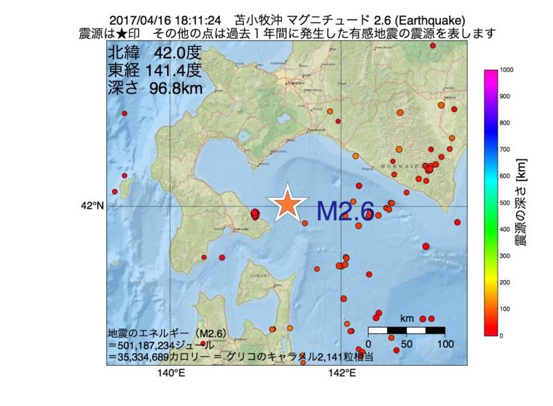 地震震源マップ:2017年04月16日 18時11分 苫小牧沖 M2.6