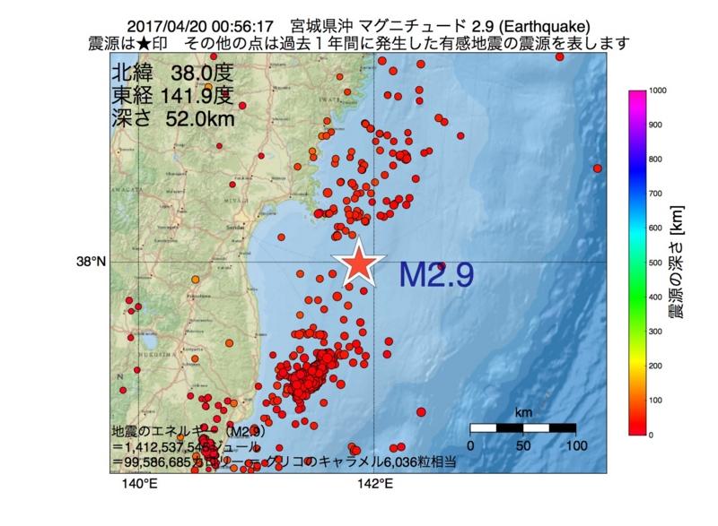 地震震源マップ:2017年04月20日 00時56分 宮城県沖 M2.9
