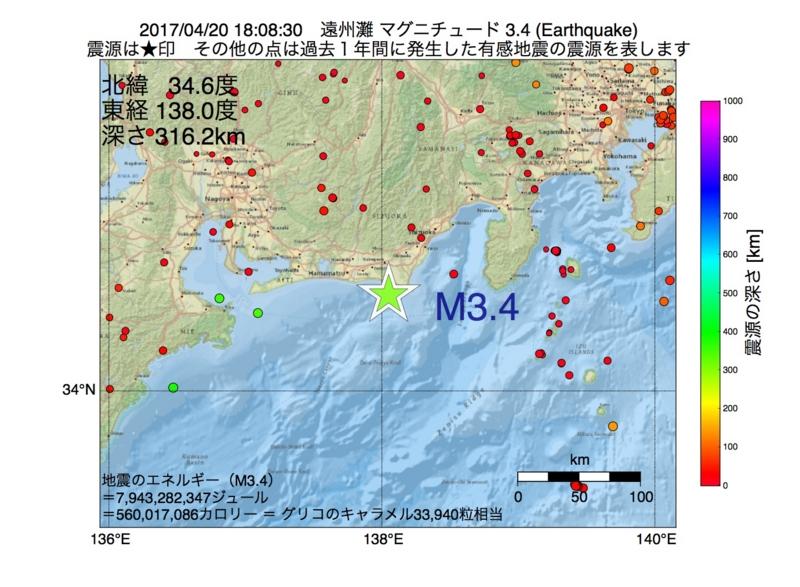 地震震源マップ:2017年04月20日 18時08分 遠州灘 M3.4