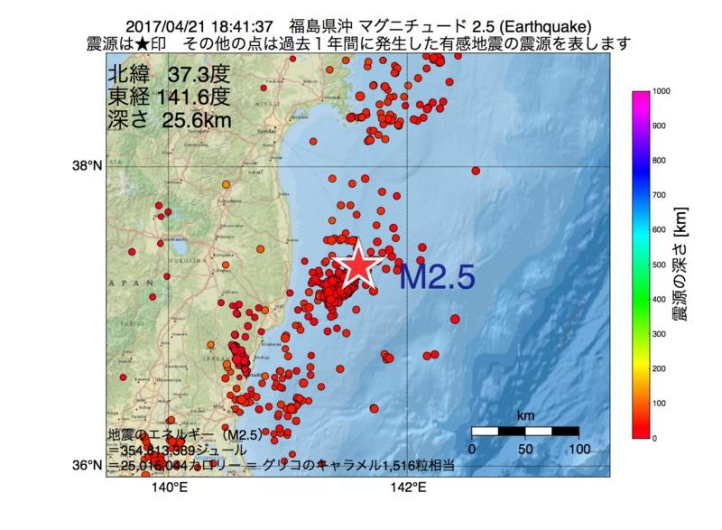 地震震源マップ:2017年04月21日 18時41分 福島県沖 M2.5