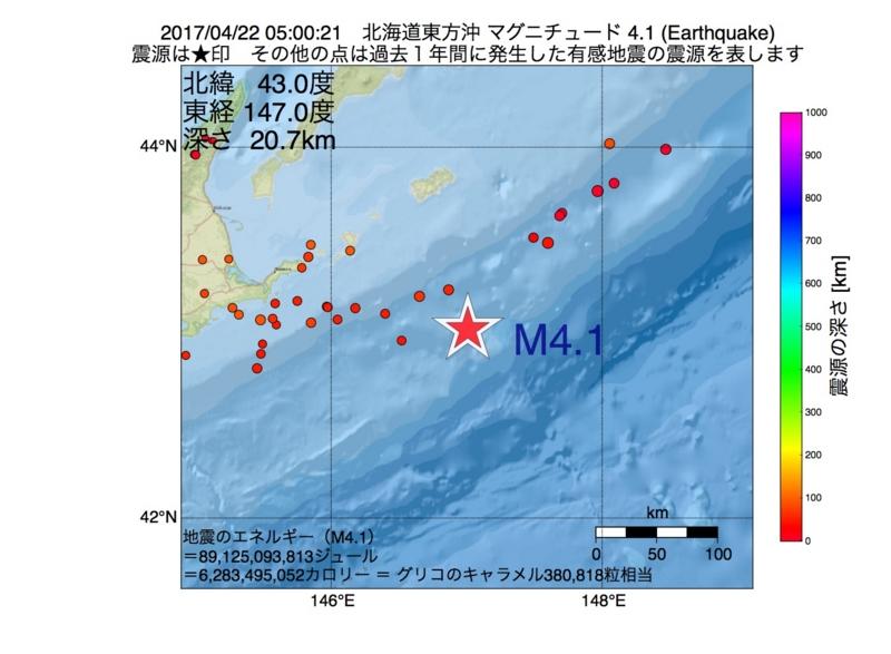 地震震源マップ:2017年04月22日 05時00分 北海道東方沖 M4.1