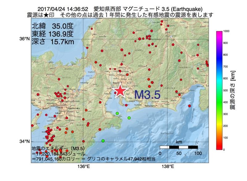 地震震源マップ:2017年04月24日 14時36分 愛知県西部 M3.5