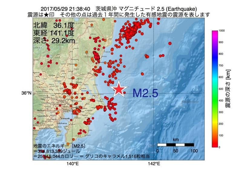地震震源マップ:2017年05月29日 21時38分 茨城県沖 M2.5