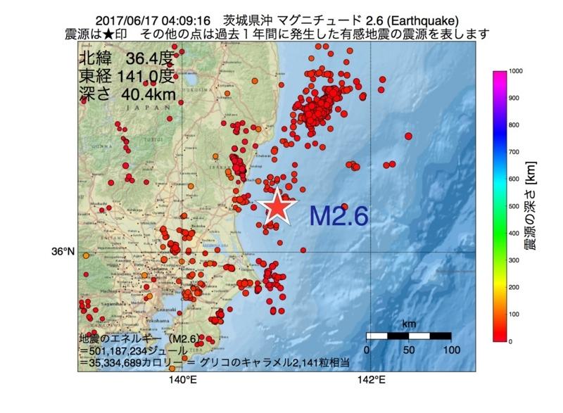 地震震源マップ:2017年06月17日 04時09分 茨城県沖 M2.6