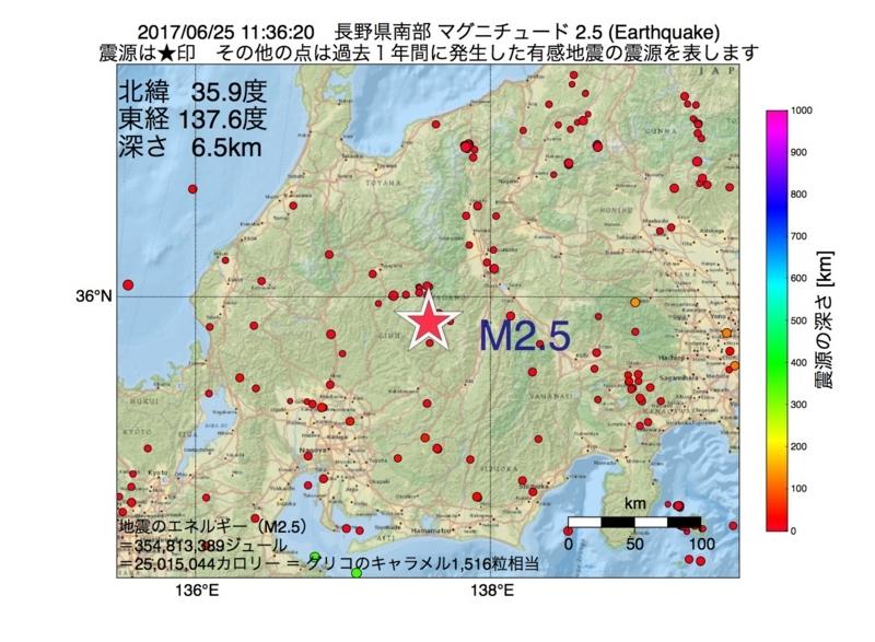 地震震源マップ:2017年06月25日 11時36分 長野県南部 M2.5