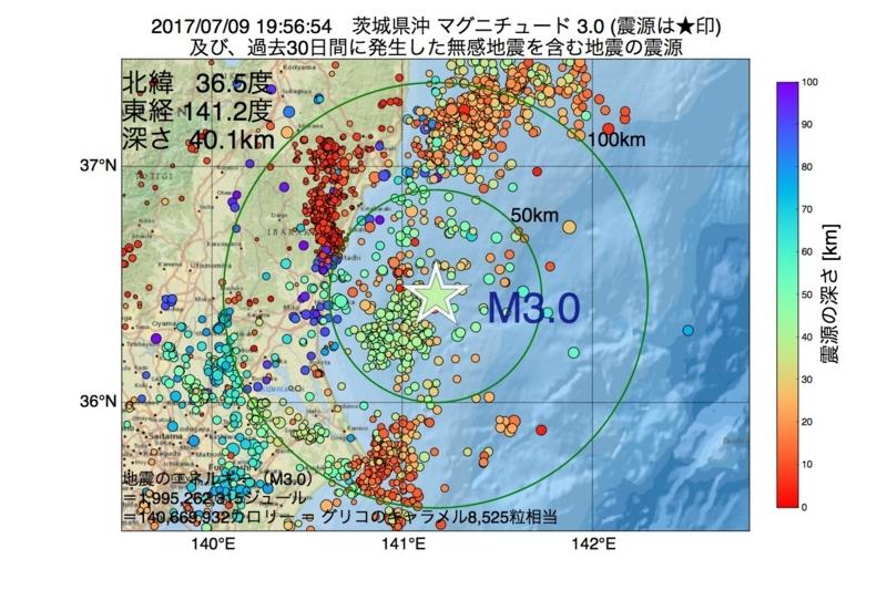 地震震源マップ:2017年07月09日 19時56分 茨城県沖 M3.0