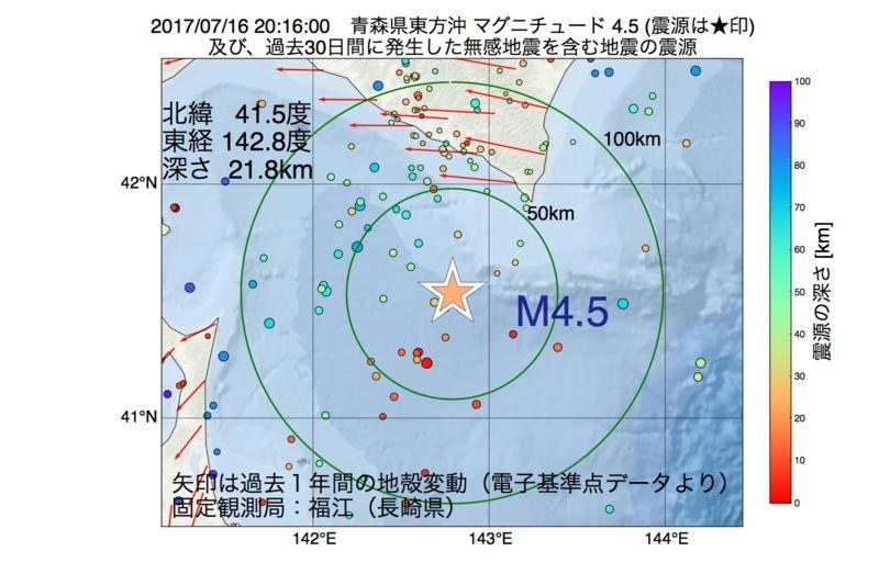 地震震源マップ:2017年07月16日 20時16分 青森県東方沖 M4.5