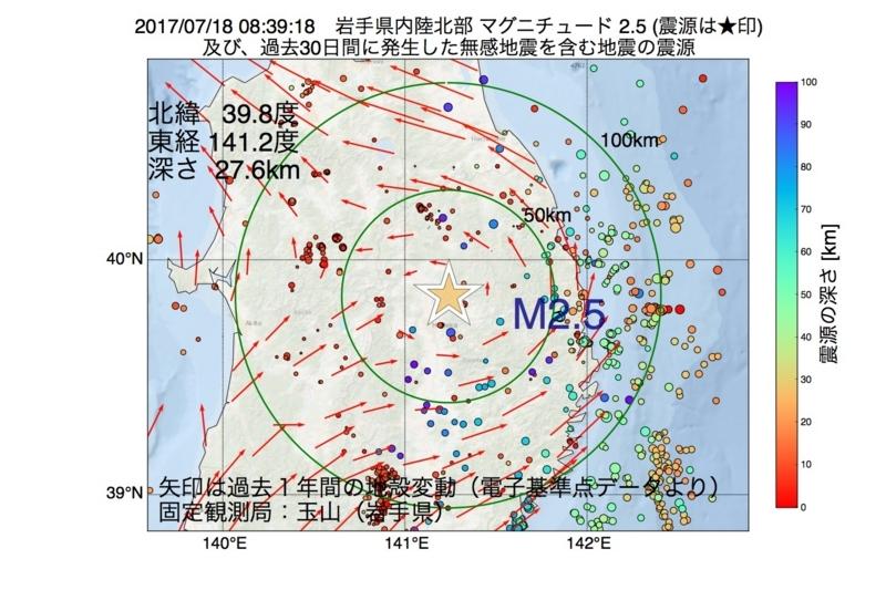 地震震源マップ:2017年07月18日 08時39分 岩手県内陸北部 M2.5