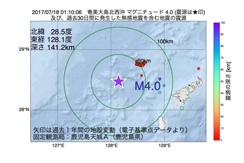 地震震源マップ:2017年07月18日 01時10分 奄美大島北西沖 M4.0