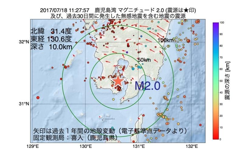 地震震源マップ:2017年07月18日 11時27分 鹿児島湾 M2.0