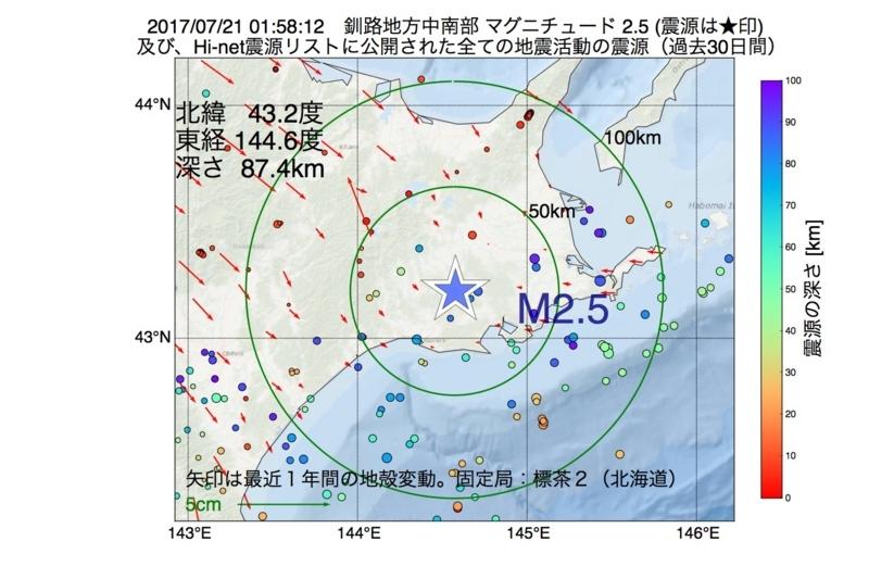 地震震源マップ:2017年07月21日 01時58分 釧路地方中南部 M2.5