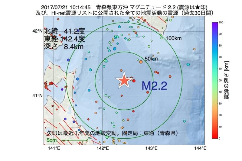 地震震源マップ:2017年07月21日 10時14分 青森県東方沖 M2.2