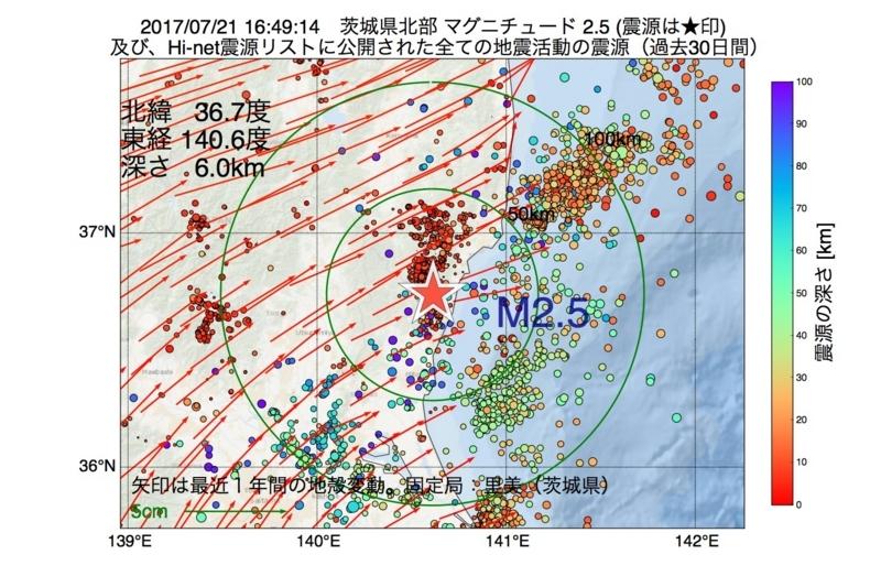 地震震源マップ:2017年07月21日 16時49分 茨城県北部 M2.5