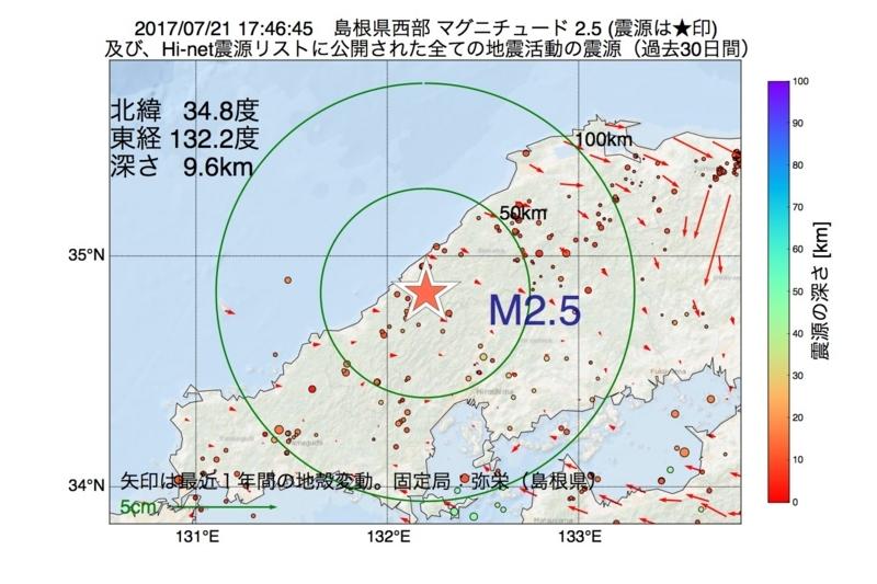 地震震源マップ:2017年07月21日 17時46分 島根県西部 M2.5