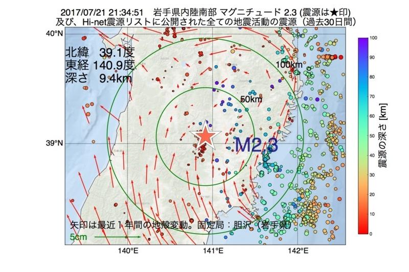 地震震源マップ:2017年07月21日 21時34分 岩手県内陸南部 M2.3