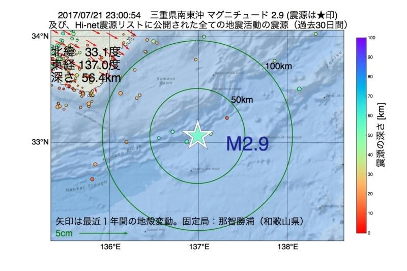 地震震源マップ:2017年07月21日 23時00分 三重県南東沖 M2.9