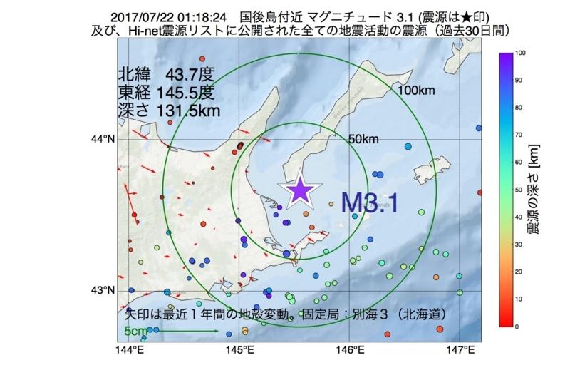 地震震源マップ:2017年07月22日 01時18分 国後島付近 M3.1
