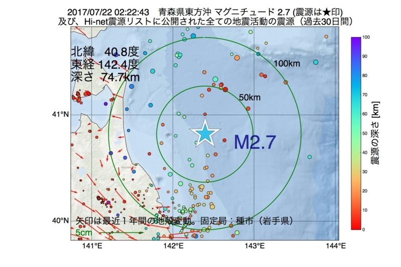 地震震源マップ:2017年07月22日 02時22分 青森県東方沖 M2.7