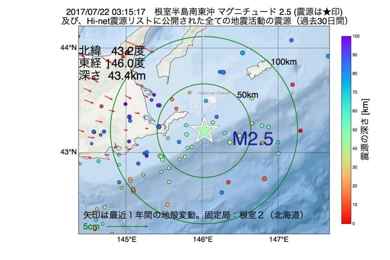 地震震源マップ:2017年07月22日 03時15分 根室半島南東沖 M2.5