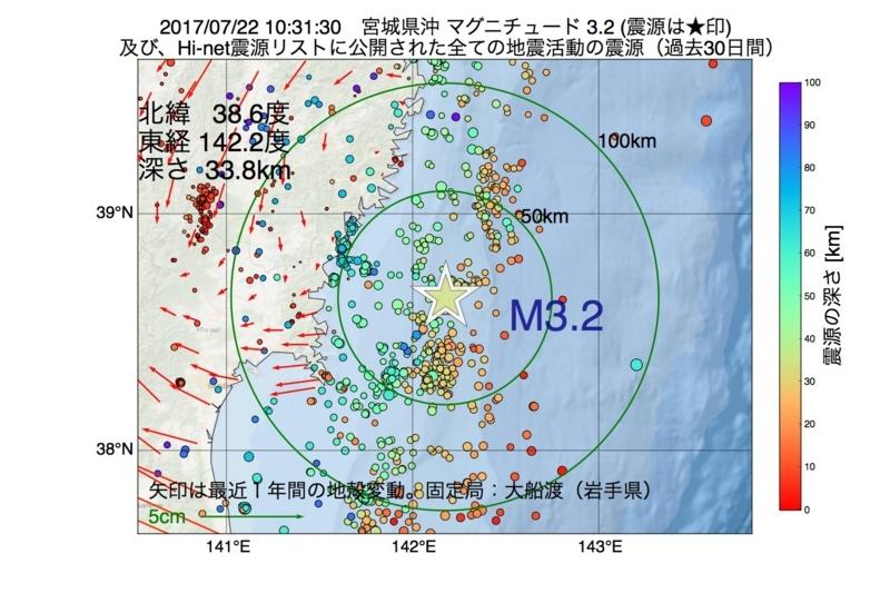 地震震源マップ:2017年07月22日 10時31分 宮城県沖 M3.2