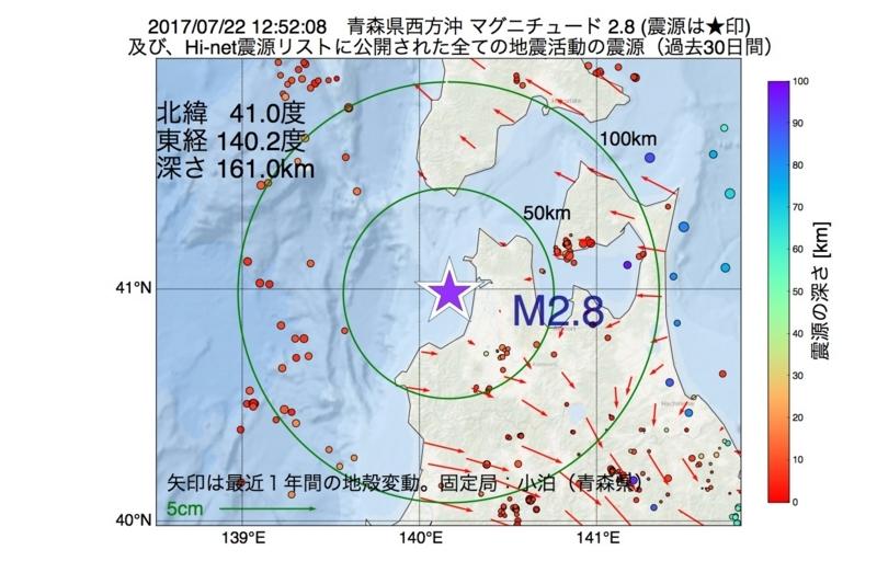 地震震源マップ:2017年07月22日 12時52分 青森県西方沖 M2.8