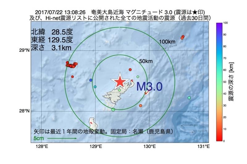 地震震源マップ:2017年07月22日 13時08分 奄美大島近海 M3.0