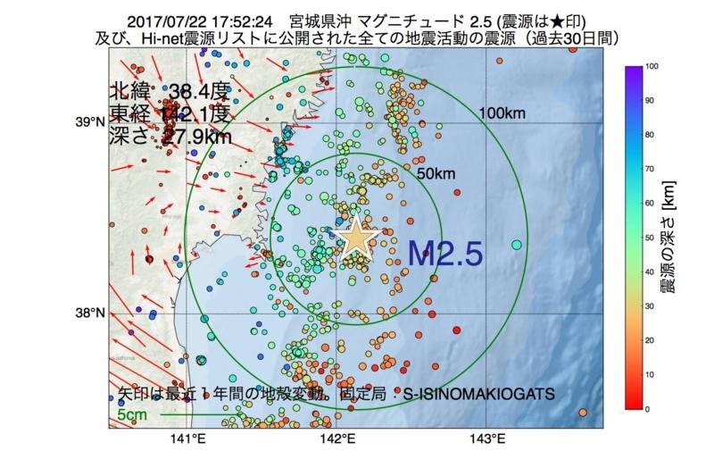 地震震源マップ:2017年07月22日 17時52分 宮城県沖 M2.5