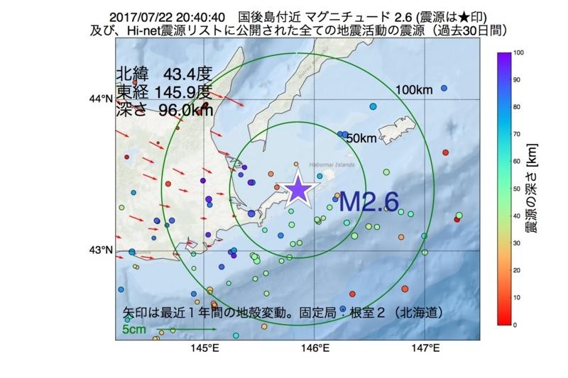 地震震源マップ:2017年07月22日 20時40分 国後島付近 M2.6