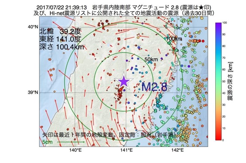 地震震源マップ:2017年07月22日 21時39分 岩手県内陸南部 M2.8