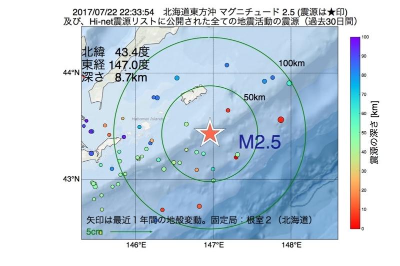 地震震源マップ:2017年07月22日 22時33分 北海道東方沖 M2.5