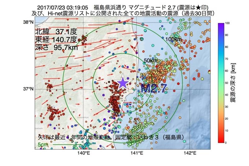 地震震源マップ:2017年07月23日 03時19分 福島県浜通り M2.7