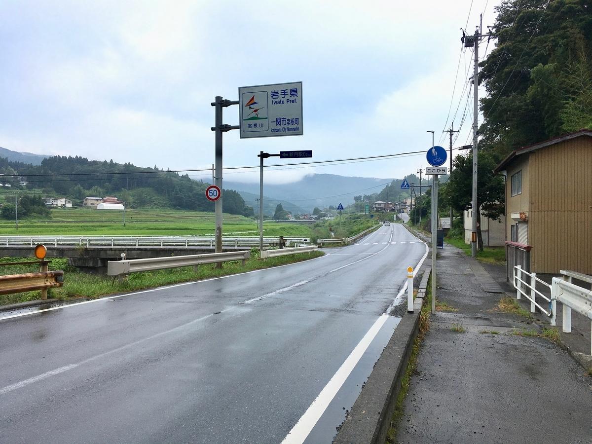 宮城県と岩手県の県境