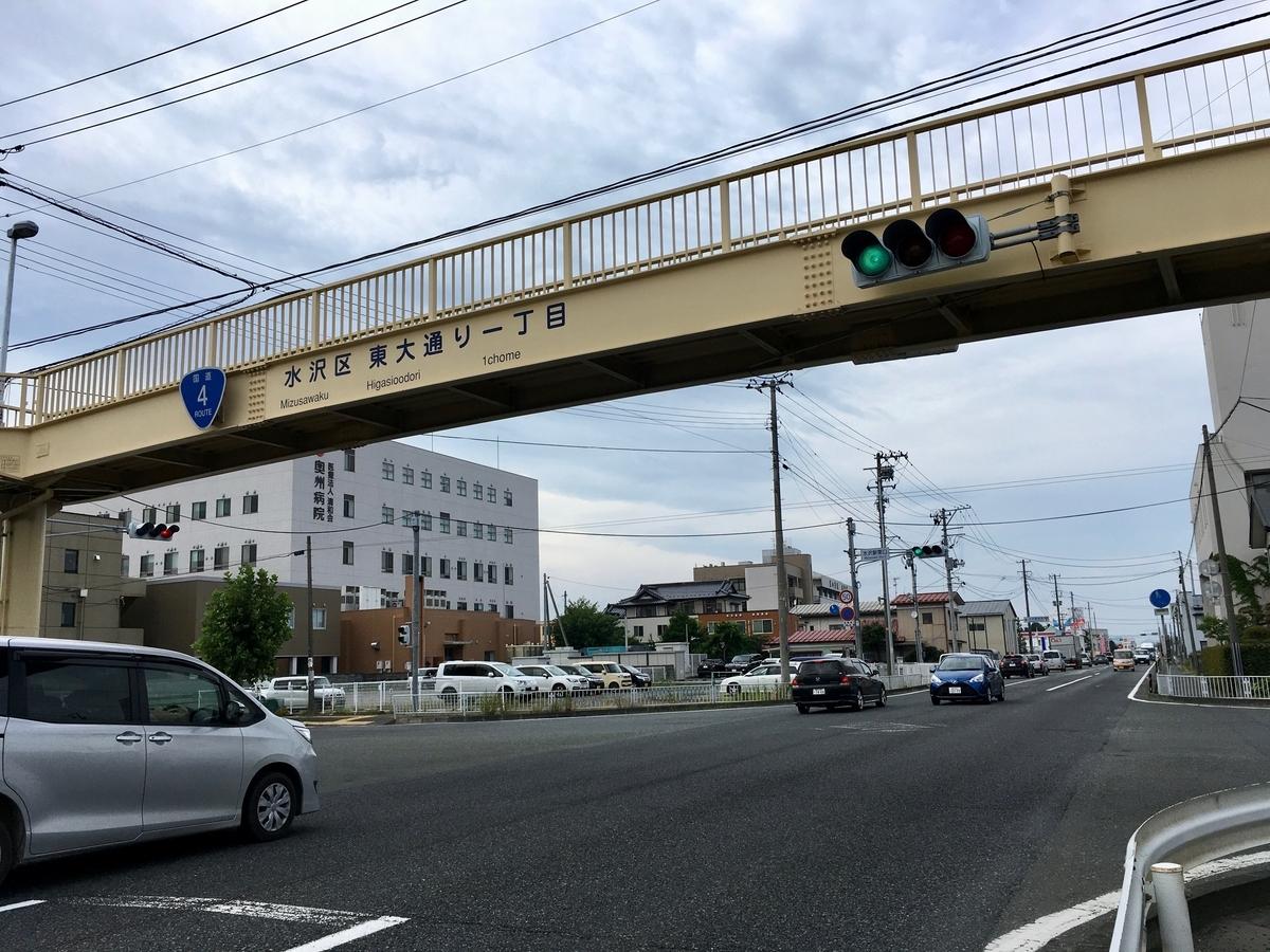 国道4号 水沢市街