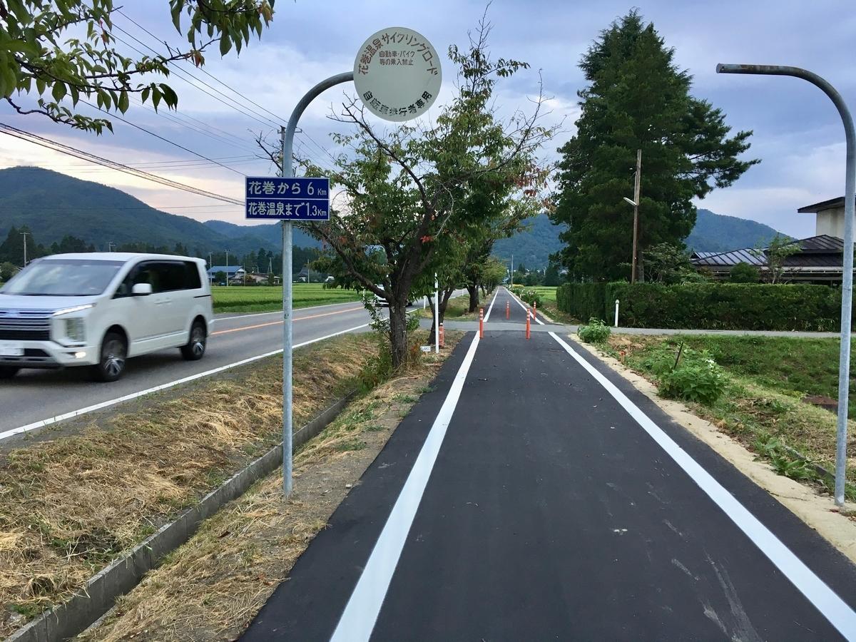 花巻温泉サイクリングロード