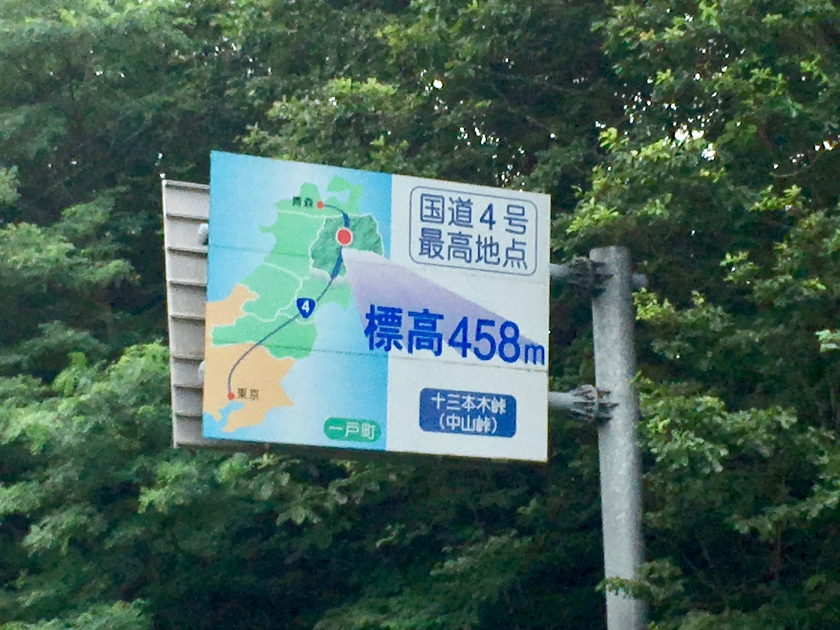 国道4号最高地点 十三本木峠(中山峠)