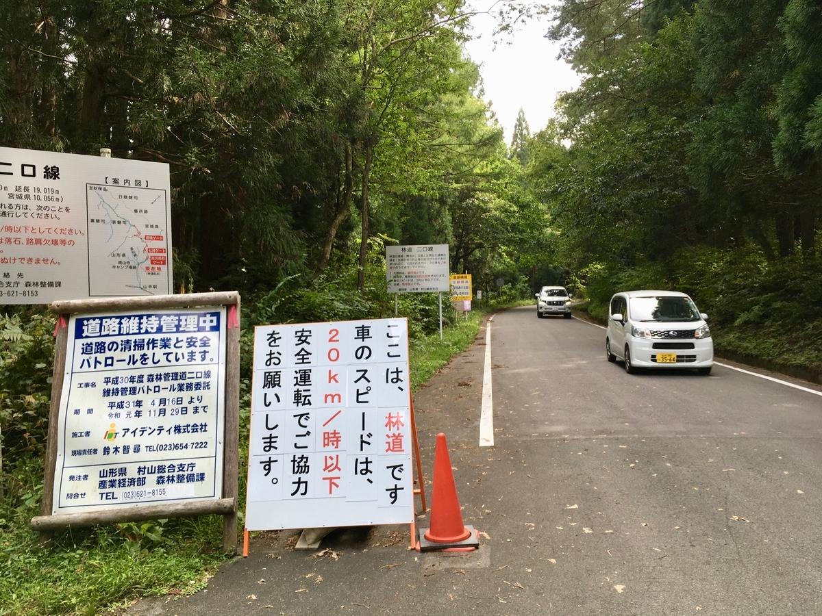 二口林道 山形県側入り口
