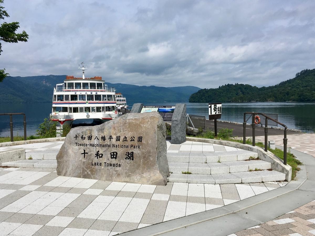 十和田湖遊覧船乗り場
