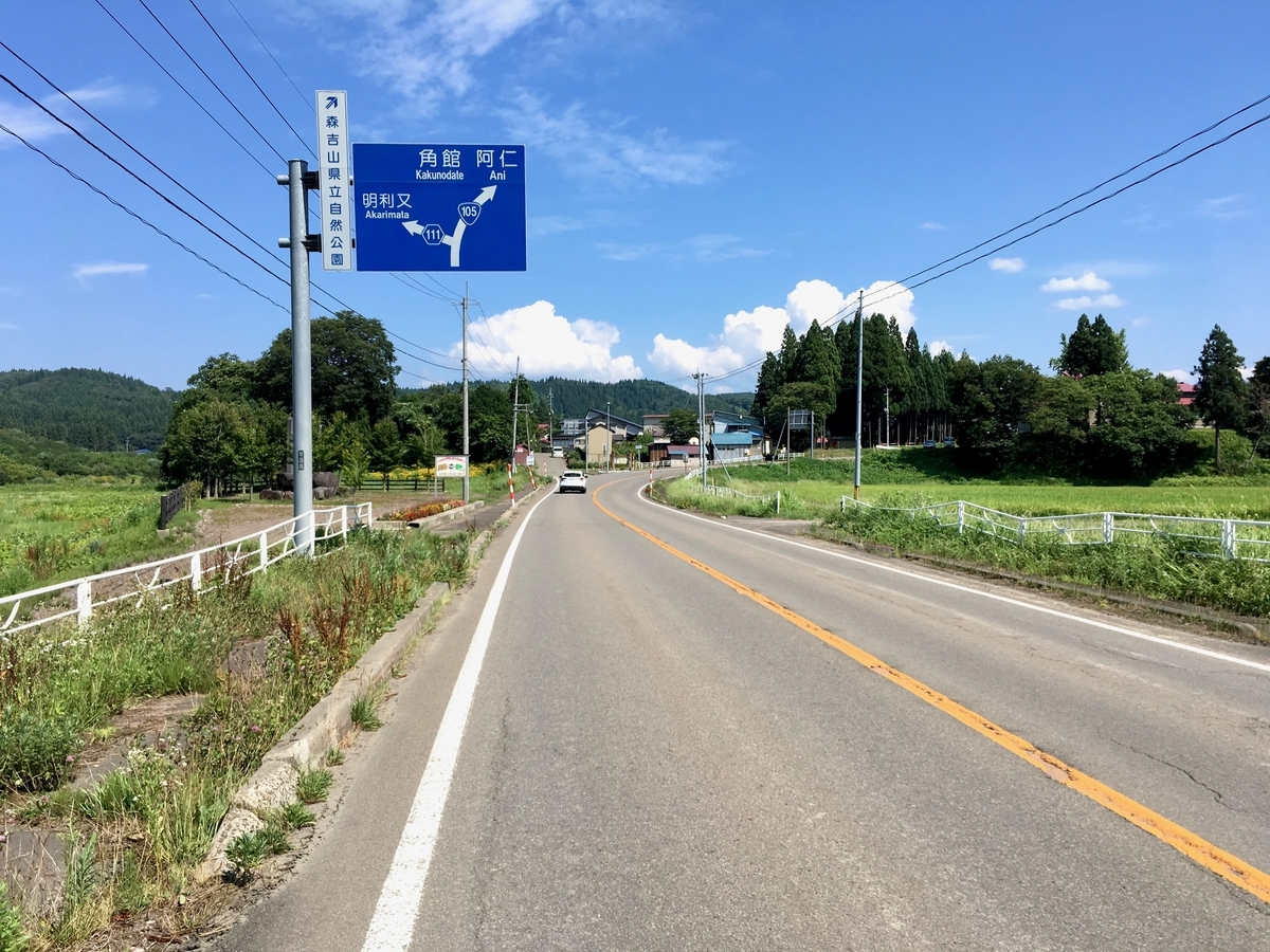 田沢湖、角館方面へ